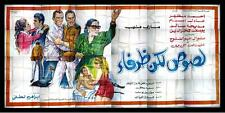 24sht Thieves but Cut (Adel Iman) لصوص لكن ظرفاء Egyptian Movie Billboard 1969