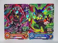 Super Dragon Ball Heroes UM Promo UVPJ-42 & 43 Set Demon God Shroom Salsa