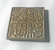 Antique Chinese Asian Collectible Silver Bronze Tone Coin Stamp Key Asian Marked