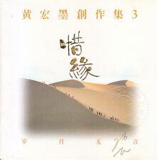 Wong Hong Mok (Huang Hong Mo 黄宏墨): [Made in Singapore 199?] 惜缘 (3)          CD