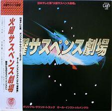 KAYOU SUSPENSE GEKIJYO / DRAMA SOUNDTRACK / OST / VAP JAPAN OBI