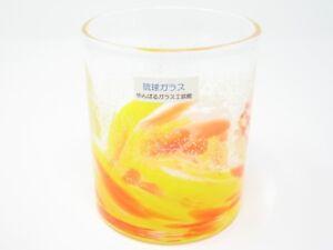 YELLOW Luminous Ryukyu Rocks Glass (Handmade in Okinawa)