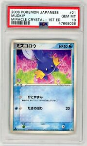 POKEMON PSA 10 1ST ED MUDKIP MIRACLE CRYSTAL JAPANESE 2006 021/075 176