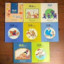 Lot 8 CHINESE Riddles & Children's Songs Overseas Chinese Library