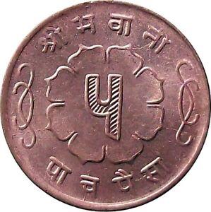 𝗡𝗘𝗣𝗔𝗟 1963 𝟱-𝗣𝗮𝗶𝘀𝗮 BRONZE Coin ♕King MAHENDRA♕【Cat № 𝘒𝘔# 757】𝗨𝗡𝗖
