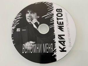 RUSSISCHE MUSIK CD/Pop.КАЙ МЕТОВ–Вспомни Меня.RUSSIAN MUSIC.РУССКАЯ МУЗЫКА