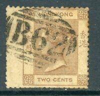 China 1863 Hong Kong 2¢ Brown QV Wmk CCC Sc #8 VFU W941 ⭐⭐⭐⭐⭐⭐