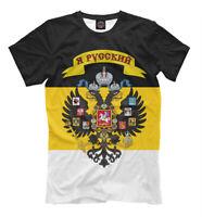 Russian imperial flag - t-shirt я русский с нами бог футболка РФ Россия Russia