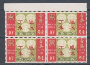 """HONG KONG, 1967, """"YEAR OF RAM"""" 10 CENTS BLOCK OF 4 STAMPS. MINT NH.  FRESH"""