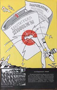 '83 Original vtg Soviet USSR propaganda cold war anti-american affiche poster