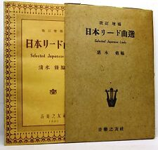 Selected Japanese Lieds (1951)