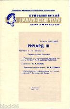 1969 Russian Program for W.Shakespeare's play RICHARD III in Kuibyshev's Theater