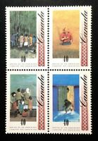 Canada #1326-1329a MNH, Arrival of Ukrainians Block of Stamps 1991