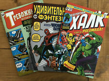 Lot of 3 Incredible Hulk 181, Tales of suspense 39, Amazing Fantasy 15 Foreign