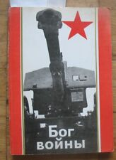 Russian Book Artillery Infantry Cannon Gun Soviet Rocket Rocketry Army Military
