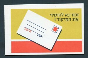 ISRAEL BALE# B19 OLIVE BRANCH FULL UNEXPLODED BOOKLET MINT NH AS SHOWN
