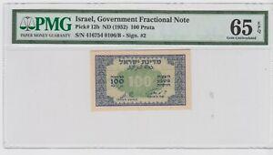 Israel 100 Pruta 1952 P#12b PMG 65 EPQ   אשכול-זגגי   GEM UNC .  VERY RARE