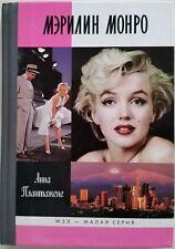 Rare Russian Book Plantazhene Marilyn Monroe Biography illustrated Hardcover ЖЗЛ