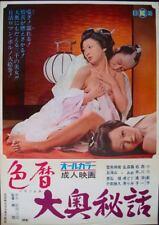 EROS SCHEDULE BOOK Japanese B2 movie poster PINKY SEXPLOITATION NIKKATSU 1971