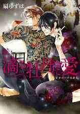 Zoku Shizuru Botan ni Ai Leopard Hakusho #5 YAOI BL Manga / OUGI Yuzuha