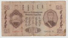 Mongolia 25 tugrik / togrog 1941 Pick 25 VG+