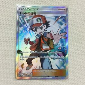 POKEMON CARD RARE HOLO CARTE Red's Challenge SR 201/173 JAPANESE MINT Japan