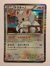 Pokemon Carte / Card Cinccino Rare Holo 048/052 R 1 ED BW3