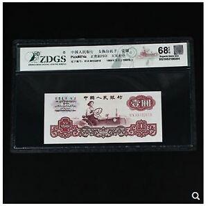 China 1960 1 Yuan 2 Roman (68 EPQ) 第三套人民币 1960年 壹圆壹元 拖拉机 评级币68分 (OFFER)