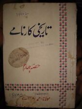 INDIA - PRINTED BOOK  IN URDU -  PAGES 72