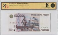 Russia 500000 roubles 1995 ZG 45 ChoiceEF