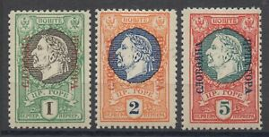 C1455 Montenegro 1921 KING NICHOLAS Government in Exile postage part set (3) MNH