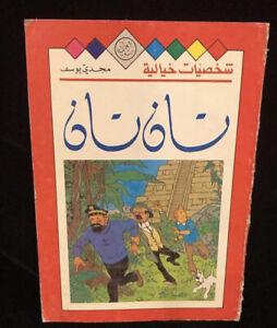 Book about History of tin tin And Herge's comics in arabicكتيب عن شخصيات تان تان