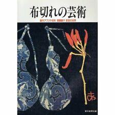 World Of Ayako Miyawaki Consummate Skill '40 Art Of Chiffon (1989)