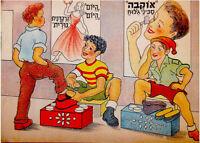 1948 Eretz Israel LITHOGRAPH CHILDREN BOOK Tel Aviv DAN BUS Okava RAZOR BLADE