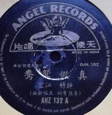 CHINESE TSIN TING & KIANG HUNG RECORDINGS on Angel AHZ-132