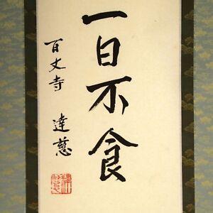 CHINESE HANGING SCROLL KAKEJIKU | Calligraphy: 一日不作一日不食 by 百丈禅寺 長老 釈達慈 #159