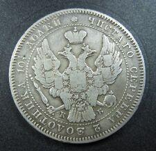 RUSSIA 50 KOPEKS 1845 SILVER POLTINA NICHOLAS I EMPIRE IMPERIAL 1/2 RUBLE COIN