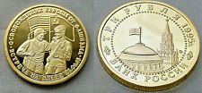Russian Gold Soldiers Coin Meeting River Elbe Defeat Facism Germany Roubles WW2