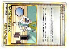 POKEMON JAPANESE CARD CARTE TRAINER N° 067/070 1ed (2009)