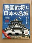 Japanese Castle Picture Book With whole castle map 60