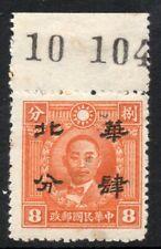 Japanese Occ. of China: 1942 4c. on 8c. perf 14 marginal SG 117 MNH