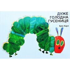 In Ukrainian book The Very Hungry Caterpillar - E. Karl - Дуже голодна гусениця