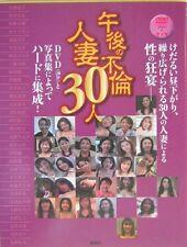 Gogo no Furin Hitozuma 30 nin' Japan Fickle Wife Photo Collection Book w/DVD