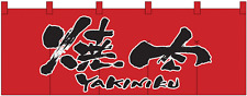 YAKINIKU BBQ ( Grilled meat ) Japanese noren curtain Cloth Tapestry Japan Fabric