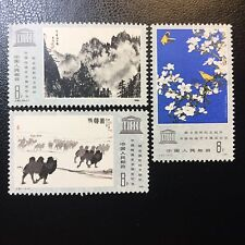 China Stamp 1980 J60 Exhibition of Chinese Paintings Sponsored by UNESCO MNH