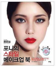 Pony Style Korean Makeup Book Fashion Kpop Beauty Eye Hair Skin