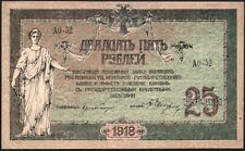 Russia South 25 Rubles 1918, S412b, with wmk - Monogram , Series: АO-52, UNC #R2