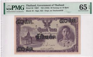 1946 Thailand 50 Satang on 10 Baht P-62 PMG 65 EPQ Gem UNC