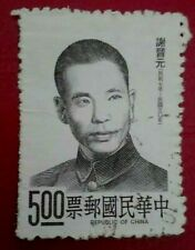 Taiwan:1975 Famous Chinese - Martyrs of War against J. Rare & Collectible Stamp.