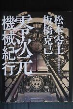 JAPAN Leiji Matsumoto: Zerojigen Kikaikiko (Art Book) 999,Yamato,Arcadia & Other